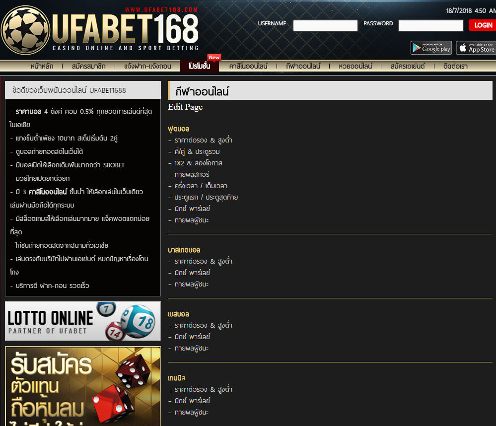 ufabet android